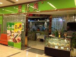 香江美港澳茶餐厅(国际广场店)