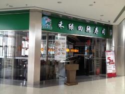 禾绿回转寿司(中央路店)