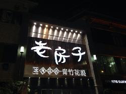 老房子青竹花溪酒楼