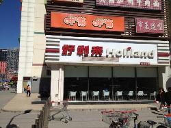 Hao LiLai (ZhongJie)