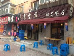 东吉馆韩式餐厅