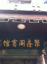 Xitang Xinju Hostel