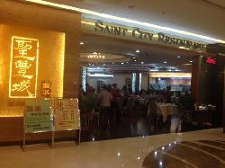 Sheng FengCheng Restaurant (Xi Hui Cheng)