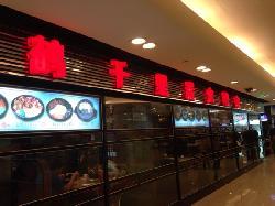 鹤千里韩式烧烤(北京apm店)