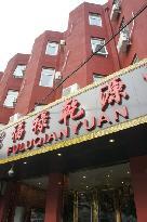 Fulu Qianyuan Hotel