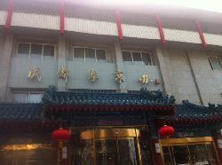 ChengDu ZhuJingBan CanTing