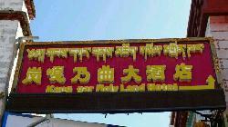 崗嘎乃曲酒店