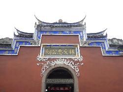 林则徐纪念馆