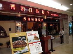 PuLuo Wang Si Restaurant (JinLong Road)