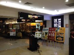 He Tang Shui Xie Restaurant (Shang Bang Bai Hui Cheng)