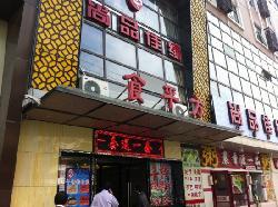 Shipingfang Restaurant (Xueqing Road)