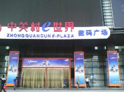 Zhongguancun Square shopping Center