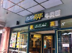 XiBu Ma Hua Beef Noddle (WeiGong Qiao)