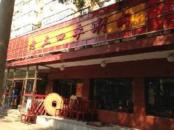 Lao WuSi Ji Shabu (BaiZhiFang)