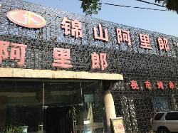 JinShan ALi Lang Barbeque(BaiZhiFang East Street)