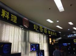 Miao Xiang Ju Korean Restaurant (BeiJiao ShangYe Plaza)
