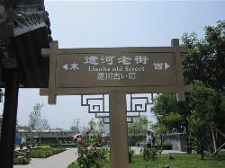 Daliao River