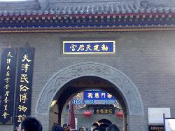 Tianjin Folk Museum