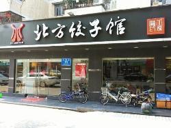 北方饺子馆