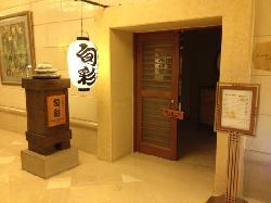 Xun Cai Japanese Restaurant