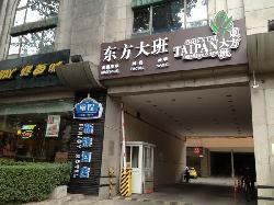 Oriental Taipan Cafe