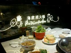 Haidilao Hot Pot (Chao Hui)