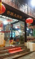 GuLou ShangYeJie