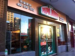 Papa John's Pizza (Joy City)