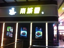 NanCheng Xiang (Fangzhuang)