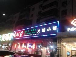 吃川堂火锅(玉带河店)