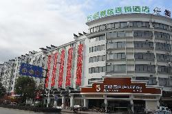 五悅景區連鎖酒店婺源店