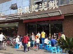 Qing Mei Pa NiQiu