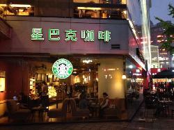 Starbucks (MaoYe)