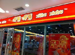 Xiabu Xiabu (Yi LeTian Di)