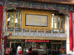 DengYingLou (Shanxi Road)