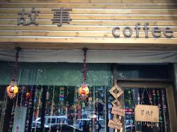 GuShi Coffee
