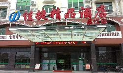 Jiajie Changjiang Boutique Hotel