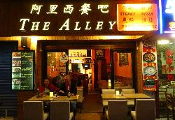 ‪The Alley Restaurant‬