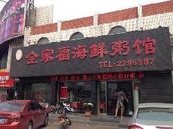全家福海鲜粥馆