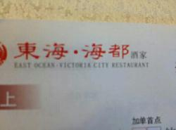 DongHai · HaiDou Restaurant