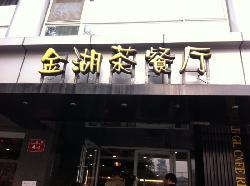 JinHu Restaurant (Jin Chen)