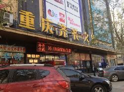 Chongqing QiQi Hotpot