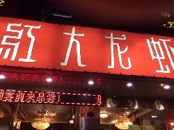 XuYi Hong Da LongXia (BeiTing Xiang)