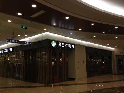 Starbucks (Hong Yue Cheng)