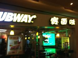 Subway (ShangHaiYing Cheng)