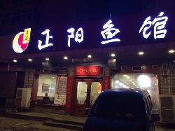 ZhengYang Yu Guan (Ning Shan Middle Road)