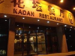HuaTan Restaurant