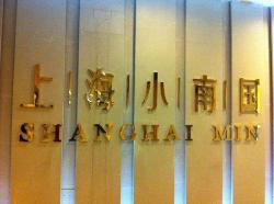 Shanghai Min (Dou Hui Tian Di)