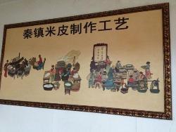 ShanXi Gao Ji Qin Zhen DaMi MianPi (ShanShi)