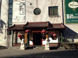 YiPin Qing ChaYiGuan